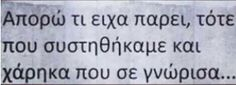 #greek_quotes #quotes #edita