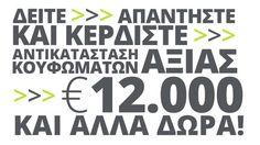Europa Giona Project by Europa. Παίρνω μέρος στο... πείραμα της Γκιώνας! Κερδίζω μεγάλα δώρα και, το κυριότερο; Κερδίζω χρήματα για θέρμανση στο σπίτι! Πάρτε μέρος κι εσείς!  www.gionaproject.gr