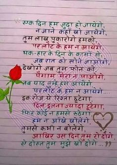 Hindu Quotes, Hindi Quotes On Life, Marathi Quotes, Life Quotes, Love Quotes For Girlfriend, Love Quotes For Him, Happy Retirement Quotes, Funny Poems, Secret Love Quotes