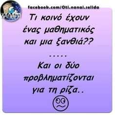 Funny Statuses, Funny Memes, Funny Greek Quotes, Math Jokes, Funny Phrases, True Words, Just For Laughs, Funny Photos, Lol