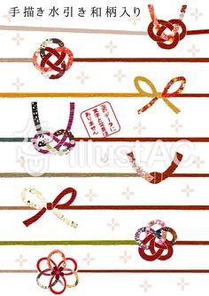 オリジナルのフリー素材『和風なタイトル飾り16 太丸イラスト』#無料素材 #和風 #和柄 #japan #フリーイラスト # フリー素材 #FreeVector #イラスト #デザイン #スタイリッシュ #パッケージ 和風なタイトル飾り22 #水引き Japan Design, Packaging Design, Branding Design, Red Packet, Henna Mandala, Mood And Tone, New Year Designs, New Year Card, Logo Color