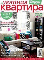 Уютная квартира №6 - (2013) - июнь http://eurostroylab.ru/zhyrnal/286-uyutnaya-kvartira-6-2013.html