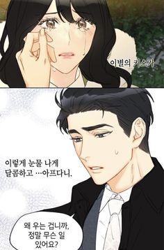 Manhwa, Office Blinds, Manga Anime, Anime Art, Blind Dates, Anime Love Couple, Handsome Anime, Light Novel, Manga To Read