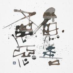 不思善 不思悪 禅語 禅書 書道作品 zen zenwrords calligraphy