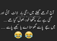 Spread Humour Over The World Funny Quotes For Whatsapp, Funny Whatsapp Status, Funny Sms, Funny Jokes, Hilarious, Funny Crush Memes, Poetry Funny, Urdu Poetry Romantic, Joker Quotes