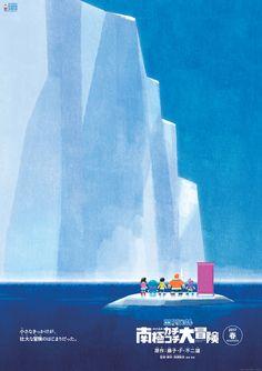 「映画ドラえもん のび太の南極カチコチ大冒険」ビジュアル