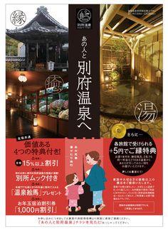 hanagraさんの提案 - 温泉地の旅館全体での冬の販売促進チラシ作成   クラウドソーシング「ランサーズ」