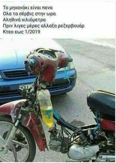 Funny Quotes, Funny Memes, Jokes, Funny Greek, Funny Clips, Just For Laughs, Cool Bikes, Minions, Funny Pictures