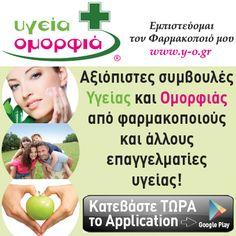 Υγεία & Ομορφιά Application Google Play
