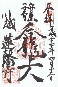 蓮馨寺(埼玉県川越市)