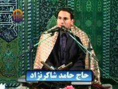الإسراء 5-14 والحاقة - رائعة جداً - القارئ حامد شاكر نجاد Quran Recitation, Youtube, Youtubers, Youtube Movies