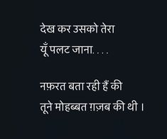 Hindi Quotes Images, Hindi Quotes On Life, Hurt Quotes, Happy Quotes, Positive Quotes, Life Quotes, Deep Words, True Words, Connection Quotes