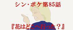 (2) シン・ポケ【第85話】『花はどこへ行った?』|おかえもん|note