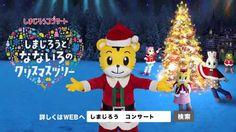 しまじろうのクリスマスコンサート2015 「しまじろうとなないろのクリスマスツリー」予告動画