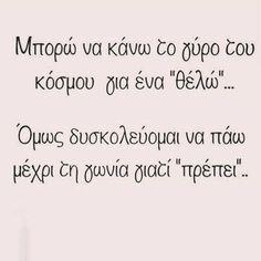 Human Behavior, Greek Quotes, Karma, Love Quotes, Self, Feelings, Words, Funny, Life