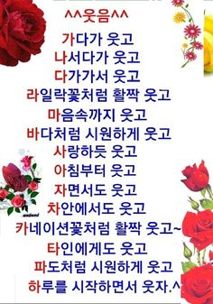Best Quotes, Retro, Sayings, Words, Funny, Inspiration, Learn Korean, Biblical Inspiration, Best Quotes Ever