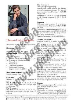 Элегантное пальто спицами с широкими манжетами. Обсуждение на LiveInternet - Российский Сервис Онлайн-Дневников