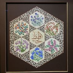 kaatı' Turkish Pattern, Turkish Art, Islamic Art, Design Crafts, Art And Architecture, Paper Cutting, Decorative Plates, Applique, Projects To Try