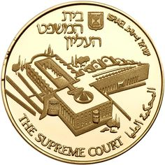 """Israel. Supreme Court State Gold Medal, 1992 Choice Brilliant Unc 15 grams, 750 fine. 30 mm. Rare, only 350 minted. The Supreme Court building, dedicated in 1992, was made possible by a contribution of the Rothschild Foundation. Features the Biblical verse: """"Zion shall be redeemed by justice (Isaiah 1:27)."""" The Brody Family Collection;. #Coins #Gold #MADonC"""