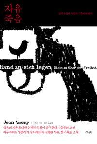 자유죽음 - 삶의 존엄과 자살의 자유에 대하여 l 장 아메리 (지은이)   김희상 (옮긴이)   김남시   산책자   2010-02-12   원제 Hand an sich legen: Diskurs uber den Freitod (1976년)   읽은 날 : 2015년 2월 7일