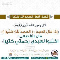 Arabic Words, Hadith, Words Quotes, Quran, Islam, Fashion, Moda, Fashion Styles, Muslim