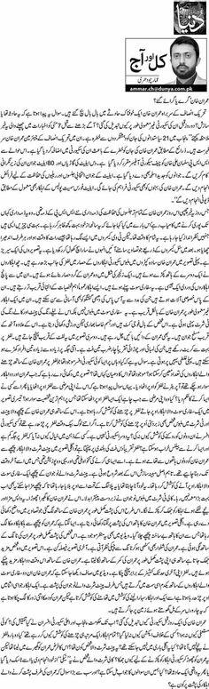 ammar chaudhry1 Imran Khan, Giray Ya Giraye Gaye ? by Ammar Chaudhry