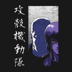 SECTION 9 T-Shirt $12.99 Ghost in the Shell tee at Pop Up Tee!