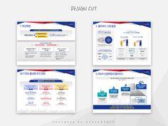 전문 디자인회사 - 기획 및 파워포인트디자인  템플릿 PPT배경 PPT템플릿 파워포인트제작 프레젠테이션제작 등