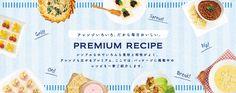 アレンジいろいろ。だから毎日おいしい。 PREMIUM RECIPE シンプルなのでいろんな食材と相性がよく、 アレンジも広がるプレミアム。ここでは、パッケージに掲載中のレシピを一挙ご紹介します。 Web Banner, Banners Web, Sale Banner, Web Design, Food Design, Layout Design, Logos Retro, Summer Ice Cream, Tokyo Design