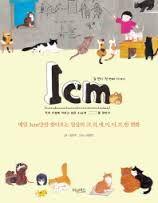 1cm 일 센티 첫 번째 이야기/김은주, 김재연 - KOREAN 818 KIM EUN-JOO 2014