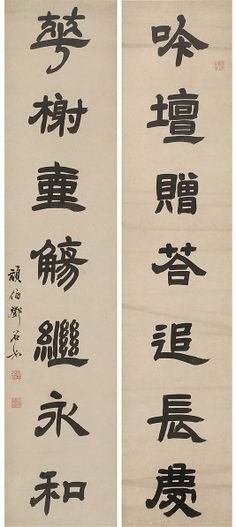 Deng Shiru (Chinese, 1743–1805), Couplet