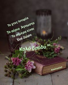 Greek Words, Good Night, Tips, Ideas, Greek Sayings, Nighty Night, Thoughts, Good Night Wishes, Counseling