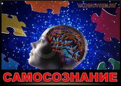 Самосознание личности и механизмы самосознания. статья психолога. Его точка зрения по вопросу Самосознания человека.