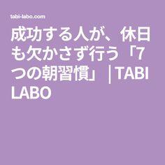 成功する人が、休日も欠かさず行う「7つの朝習慣」 | TABI LABO Happy Words, Work Tools, Life Lessons, Life Hacks, Health Fitness, Knowledge, Wisdom, Student, Messages
