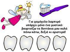Δοντια Dental Hygiene, Dental Health, Greek Language, Teeth Cleaning, Physical Education, School Projects, Preschool Activities, Good To Know, Kindergarten