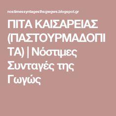 ΠΙΤΑ ΚΑΙΣΑΡΕΙΑΣ (ΠΑΣΤΟΥΡΜΑΔΟΠΙΤΑ) | Νόστιμες Συνταγές της Γωγώς