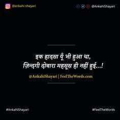 इक हादसा यूँ भी हुआ था  #DostiShayari #AnkahiShayari #2LineShayari #FeelTheWords #Shayari