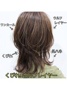 Medium Hair Cuts, Medium Hair Styles, Long Hair Styles, I Like Your Hair, Love Hair, Pelo Ulzzang, Bob Haircut For Fine Hair, Mullet Hairstyle, Japanese Hairstyle