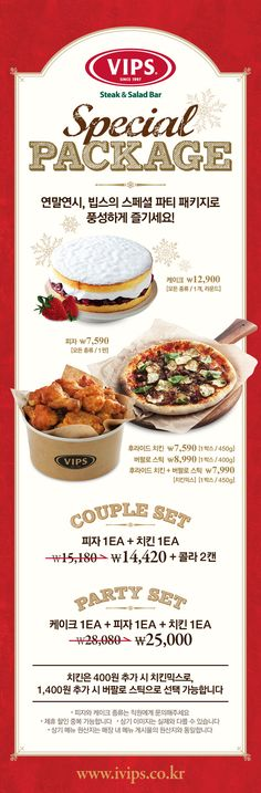 이벤트 - Google 검색 Food Poster Design, Menu Design, Food Design, Page Design, Food Promotion, Brand Promotion, Menu Layout, Party Set, Visual Communication Design