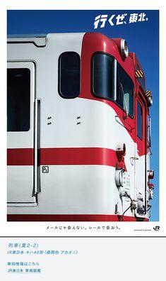 Let's Go Tohoku - Summer 2014 #train #poster #japan