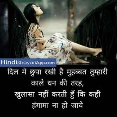 Love Shayari (In Hindi) Beautiful Love Images Love Poems In Hindi, Romantic Shayari In Hindi, Hindi Good Morning Quotes, Hindi Shayari Love, Shayari Photo, Good Thoughts Quotes, I Love You Quotes, Good Life Quotes, Inspirational Quotes In Hindi