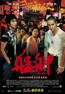 """Monga"" - Taiwanese gangster film about the strong brotherhood and rivalry within the ""Gang of Princes."""