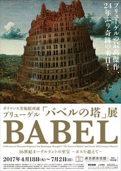 ボイマンス美術館所蔵 ブリューゲル「バベルの塔」展のポスター