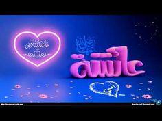 بصوت حزين  تدمع العيون قصيدة في مدح ام المؤمنين عائشة رضي الله عنها