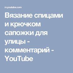 Вязание спицами и крючком сапожки для улицы - комментарий - YouTube