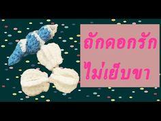 สอนถักดอกรักโครเชต์ byโครเชต์แกลเลอรี่ - YouTube