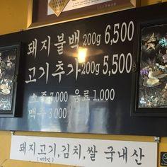 Chalkboard Quotes, Art Quotes, Korea, Travel, Viajes, Destinations, Traveling, Trips, Korean