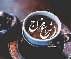 Lul Chocolate Coffee My Coffee Coffee Quotes