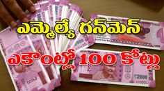 SHOCKING : 100 CRORE RUPEES IN MLA Gun Man Account