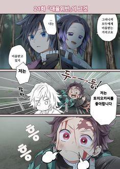 Read Doujinshi [ GiyuuTan ] from the story [ Kimetsu No Yaiba ] by (『SUSU'』) with reads. Anime Meme, Otaku Anime, Anime Chibi, Fanarts Anime, Kawaii Anime, Anime Characters, Manga Anime, Anime Angel, Anime Comics